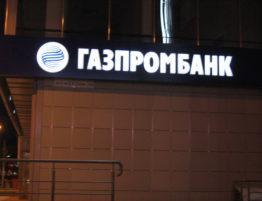 Изготовление и монтаж вывески «Газпромбанк»