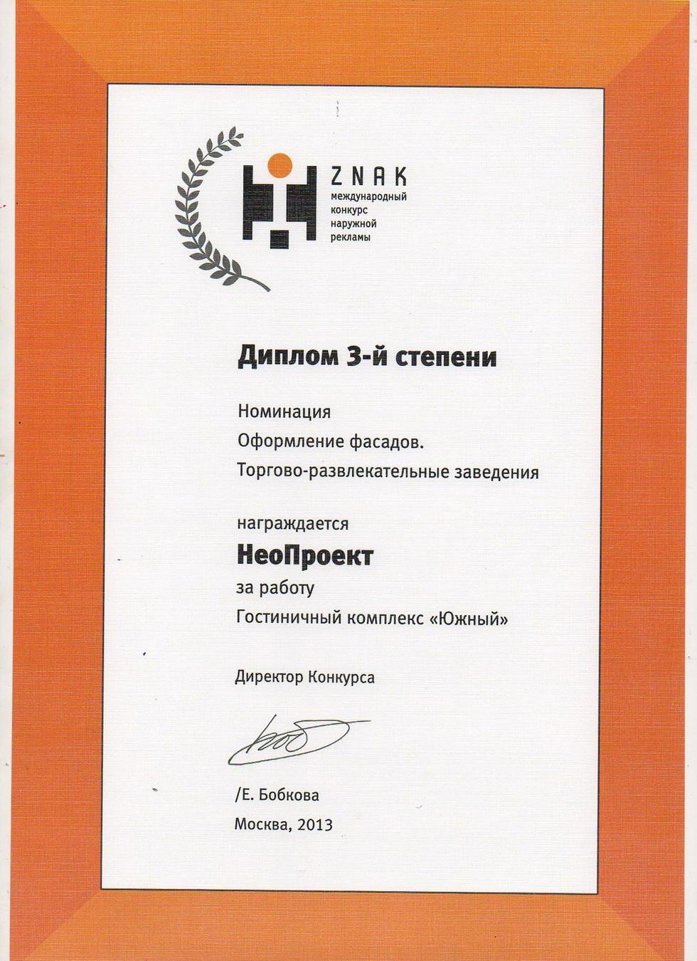 """призеры конкурса """"ЗНАК"""""""