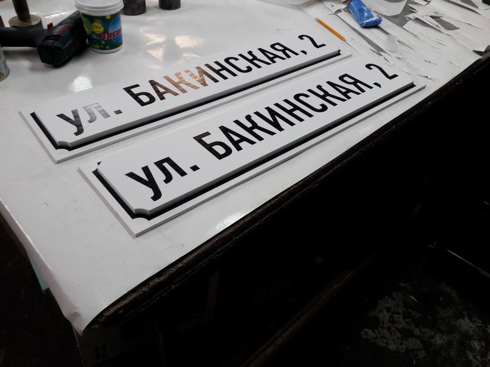 Табличка объемная с УФ-печатью