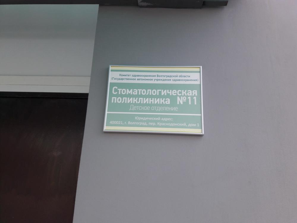 """Табличка """"Режим рабоиты"""" в рамочном профиле"""
