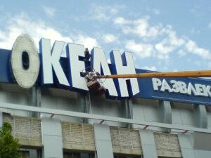 Объемные буквы с металлическим каркасом, транслюцентным банером и подсветкой неоном