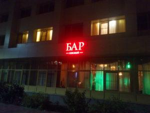 Буквы с диодной подсветкой