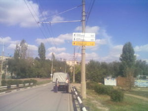 дорожный знак - реклама на знаках