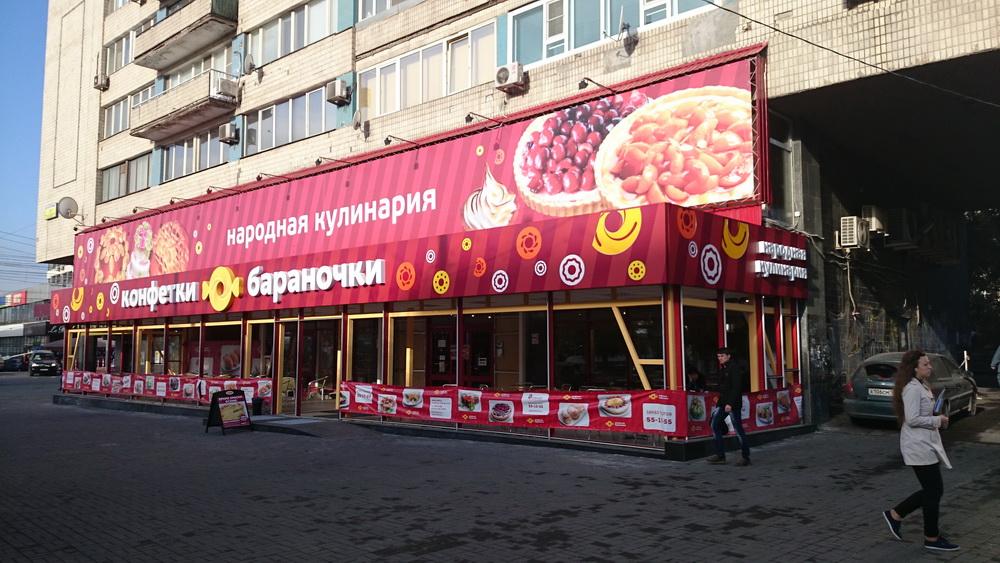 Комплексное рекламное оформление фасадов