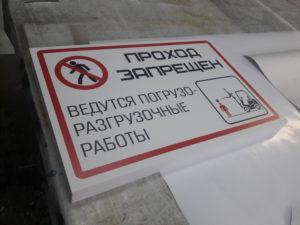 Таблички для производственных помещений
