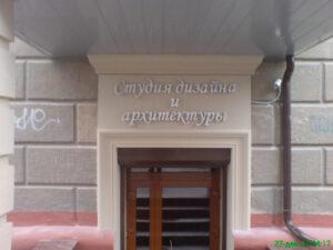 Буквы из ПВХ с подсветкой контражур
