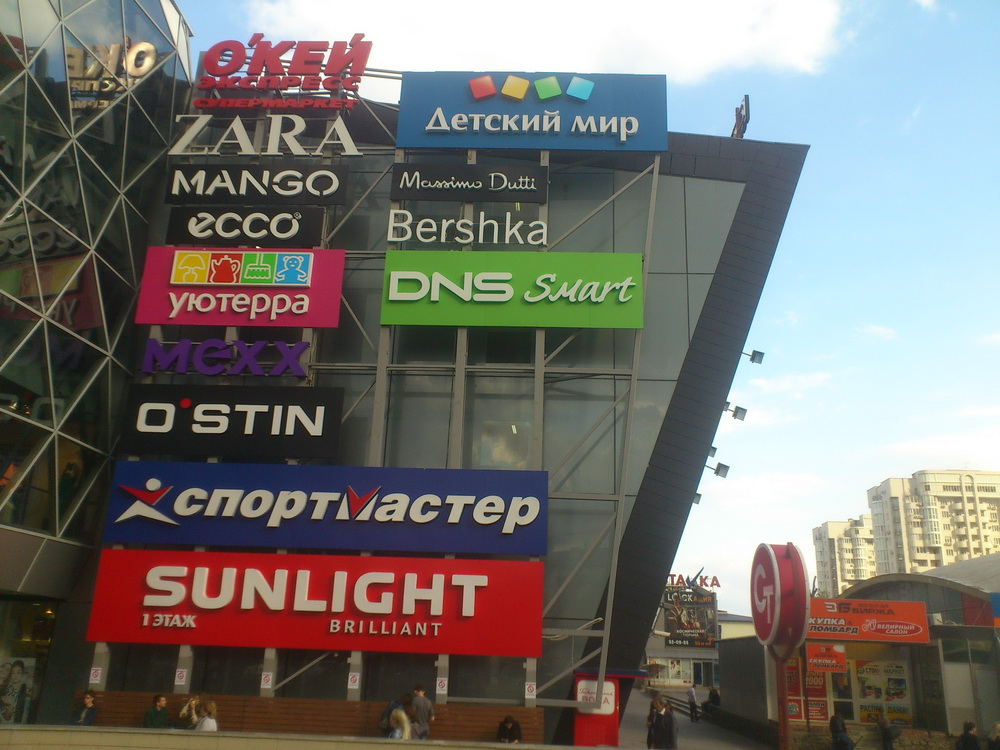 Буквы со световыми бортами