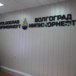 Изготовление вывесок в Волгограде