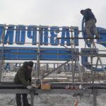 Крышная установка Газпром